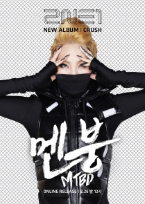 "CL's promotional poster for 2NE1's latest album, ""Crush,"" and her solo track, ""MTBD"" (""mental breakdown"")"